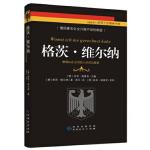 格茨 维尔纳:德国DM企业创始人的成功奥秘,[德]格茨・维尔纳,[德]徐菲・施莱克,英可,贵州人民出版社,9787221