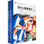 当代心理学导引(第七版)(上下册)