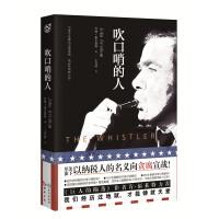 """吹口哨的人(美国畅销书作家 约翰・格里森姆 口碑之作 深度影响美国司法的""""吹哨人法案"""",从本书开始了解)"""