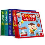 幼儿安全教育必备游戏书 翻翻书 交通安全+居家安全 +出行安全 +公共安全 全4册