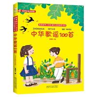 中华歌谣100首--(有声彩绘注音版)