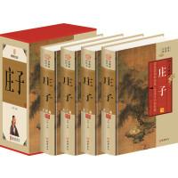 庄子 逍遥游 道家经典 精装全4卷 名家名著 国萃精装  线装书局 598