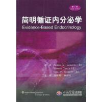 简明循证内分泌学(第2版) 正版 卡玛胡,哈利比,萨斯默 原著,陆菊明, 9787509142004