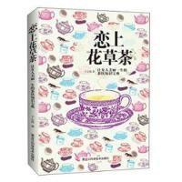 【二手书9成新】恋上花草茶:让女人美丽一生的茶饮知识宝典,黑龙江科学技术出版社,于心悦 著