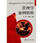 管理学案例精析 余敬,刁凤琴 中国地质大学出版社