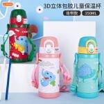 B+BG ENSWEET 儿童便携不锈钢保温杯保温水壶 3D立体硅胶背带手柄吸管杯水杯