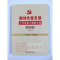 正版现货 新时代党支部工作实务与创新手册:图解版 北京日报出版社