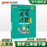 小学学霸天天计算二年级下册数学 人教版2021新版