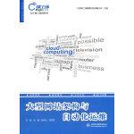 大型网站架构与自动化运维(云计算工程师系列)