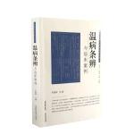 中医经典与临床案例丛书-温病条辨与临床案例