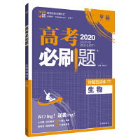 理想树67高考2020新版高考必刷题 分题型强化 生物 高考二轮复习用书