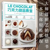 正版书籍 巧克力甜品教室 手工DIY烘焙甜点自制作食谱教程方法技巧用书厨艺饼干糖果法式蛋糕面包小点心