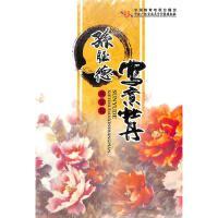 孙钰德-写意牡丹(欣赏篇三片装)DVD( 货号:10191000960)