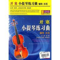 开塞-小提琴练习曲辅导示范DVD( 货号:7884360387)