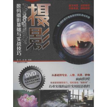 摄影 成都时代出版社 【文轩正版图书】
