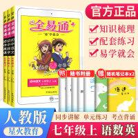 新版全易通七年级上册语文数学英语3本 人教版教材全解7年级上同步训练习册 语数
