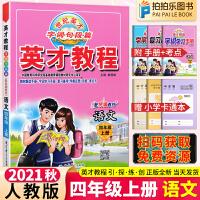 【预售】英才教程四年级上册语文 人教部编版教材解读2021秋