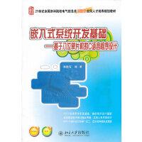 嵌入式系统开发基础――基于八位单片机的C语言程序设计