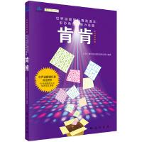 肯肯:世界谜题锦标赛指定用书、世界智力谜题联合会推荐普及读物
