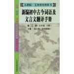 新编初中古今词语及文言文翻译手册 (第二册)(七年级下册)