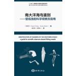 南大洋海鸟鉴别――登临渔船科学观察员指南