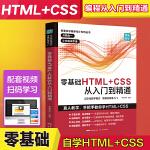 零基础HTML+CSS从入门到精通