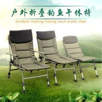 户外折叠椅子躺椅便携式午休椅休闲垂钓椅钓鱼椅自驾游用品午睡椅 加强扶手款 有扶手可平躺