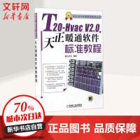 T20-Hvac V2.0天正暖通软件标准教程 麓山文化 编著