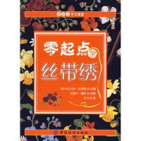 【二手旧书九成新】零起点学丝带绣 (澳)加德纳 ,兰莹 9787506459464 中国纺织出版社