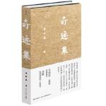奇迹集(增订版) 黄灿然 新星出版社