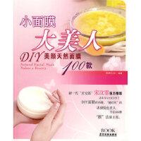 小面膜大美人:DIR美颜天然面膜100款 优图生活著 广东旅游出版社