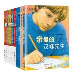 """国际大奖小说""""十六年最畅销单品""""套装(10册)"""