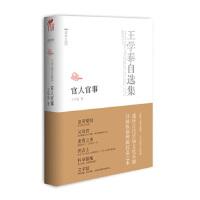 王学泰自选集 官人官事 王学泰 9787511325280 中国华侨出版社