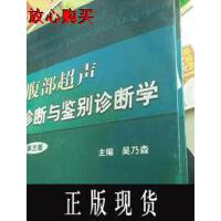 【二手旧书9成新】【正版现货】腹部超声诊断与鉴别诊断学(第3版)