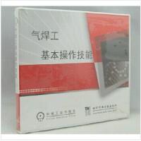 初级机械工人技能培训:气焊工基本操作技能 (3VCD)企业培训视频 光盘 软件