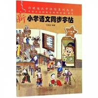 新小学语文同步字帖(6上)/许晓俊汉字快写系列丛书