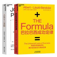 人生十二法则+巴拉巴西成功定律 生存生活的12条法则 中文版 正能量成功励志书籍 自律哲学心理学提升自己气质格局个人I