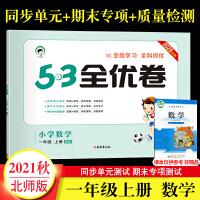 53全优卷一年级上册数学北师大版 2021秋五三 1年级上册同步试卷