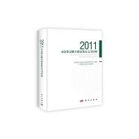 2011司法鉴定能力验证鉴定文书评析