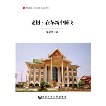 老挝:在革新中腾飞(pdf+txt+epub+azw3+mobi电子书在线阅读下载)