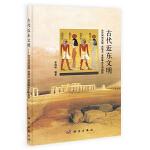 【按需印刷】-古代近东文明