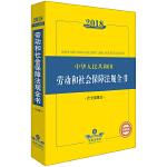 2018中华人民共和国劳动和社会保障法律法规全书(含全部规章)