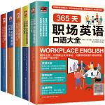 365天英语口语大全(全五册)