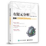 有限元分析:图解COSMOSWorks(Simulation)