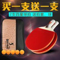 乒乓球拍四星初学者兵乓球拍单学生双拍直拍横拍2只装 升级款 四星 买一支送一支(2支直拍)*包