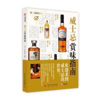 饮食教室:威士忌赏味指南 EI出版社 华中科技大学出版社 9787568042789