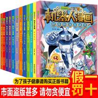 植物大战僵尸2机器人漫画书全套12册 儿童科普百科图画书小学生课外阅读科学历史恐龙多格漫画6-9-12岁少儿童爆笑连环画