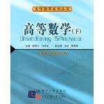 高等数学(下)(大学数学系列丛书)