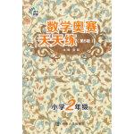 数学奥赛天天练(第五版)・小学二年级
