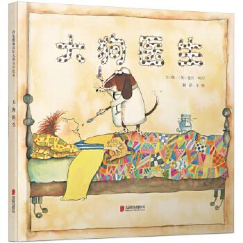 大狗医生 ★启发精选养成好习惯绘本:英国绘本大师芭贝柯尔作品,让孩子在快乐阅读中自觉养成好习惯。通过大狗医生给家人看病的经历,来告诉小朋友如何讲卫生,等好习惯!